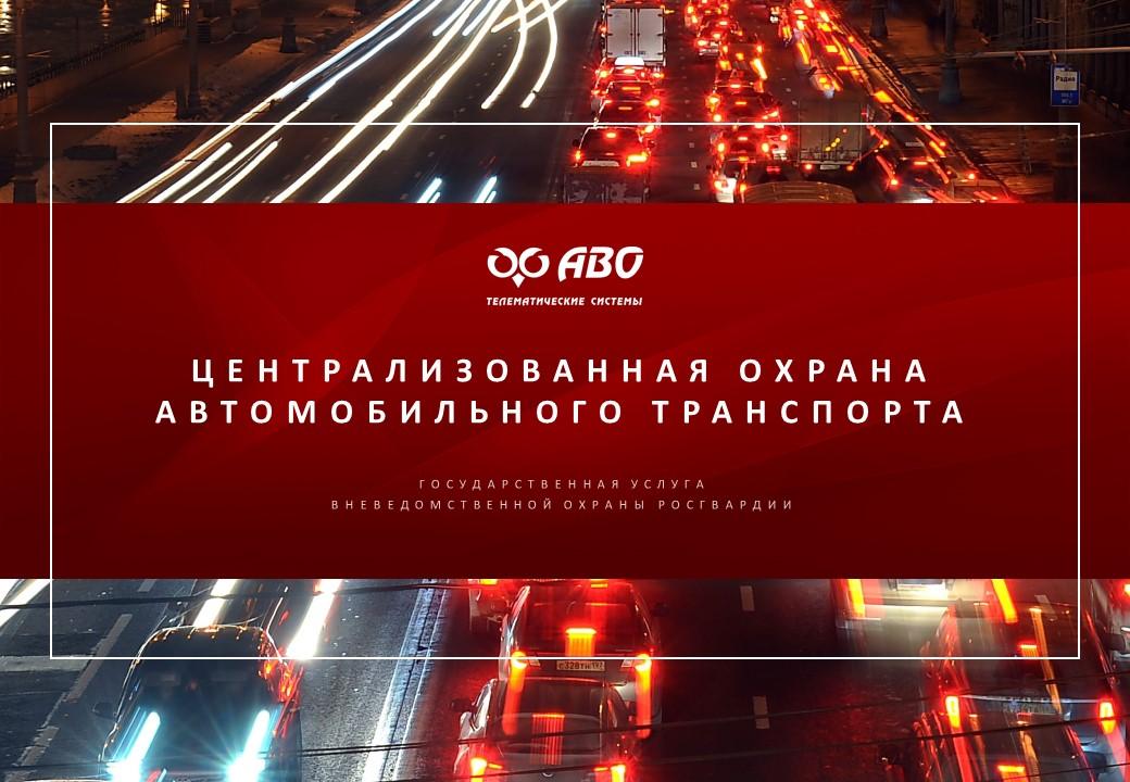 Централизованная охрана автомобильного транспорта