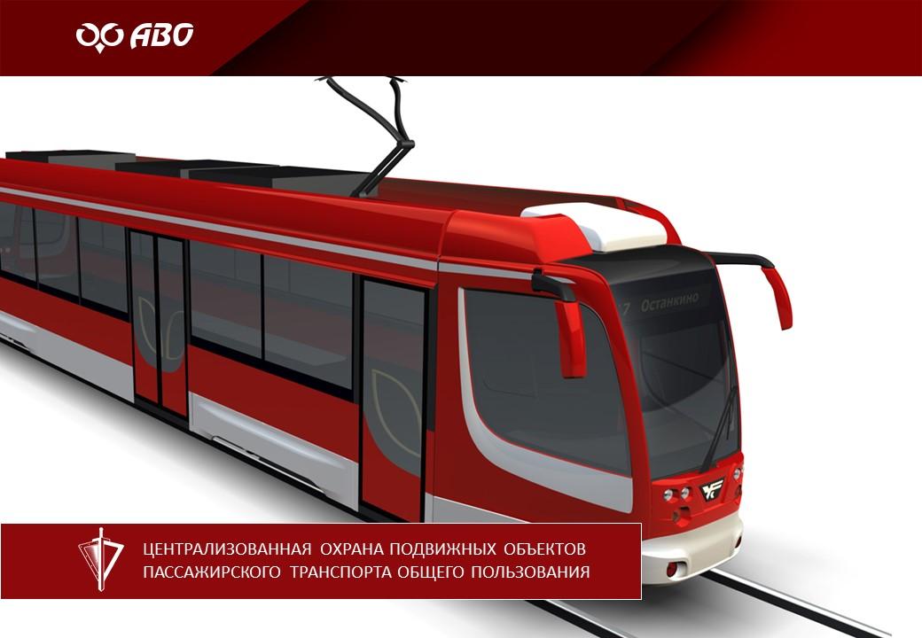Централизованная охрана подвижных объектов пассажирского транспорта общего пользования