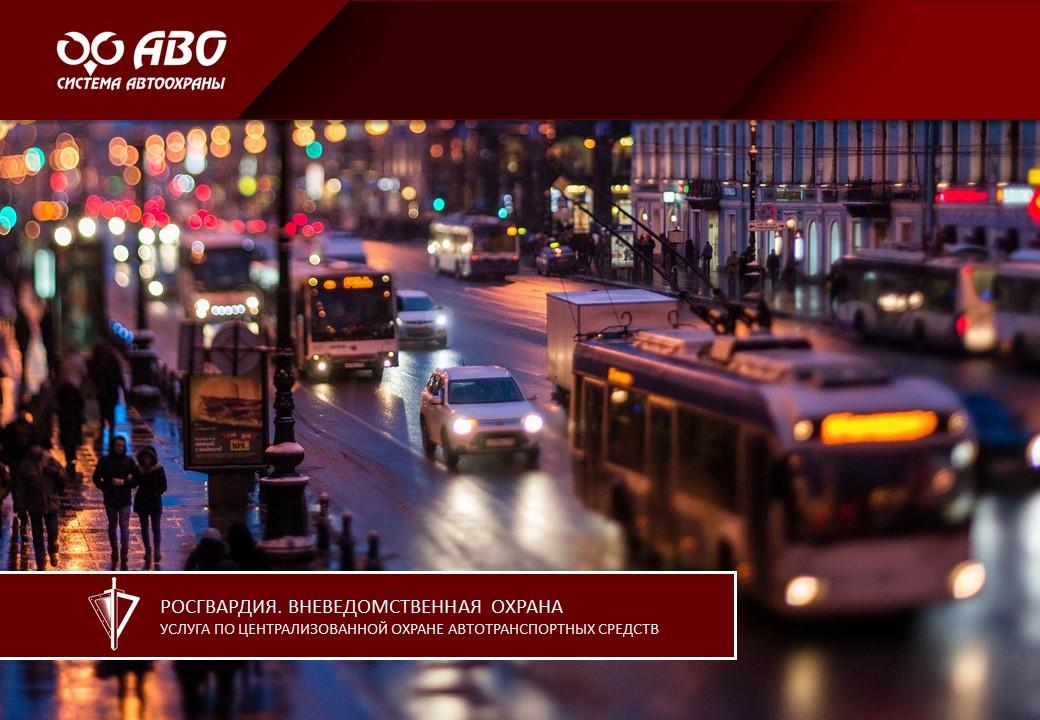 Услуга по централизованной охране автотранспортных средств (12.2019)