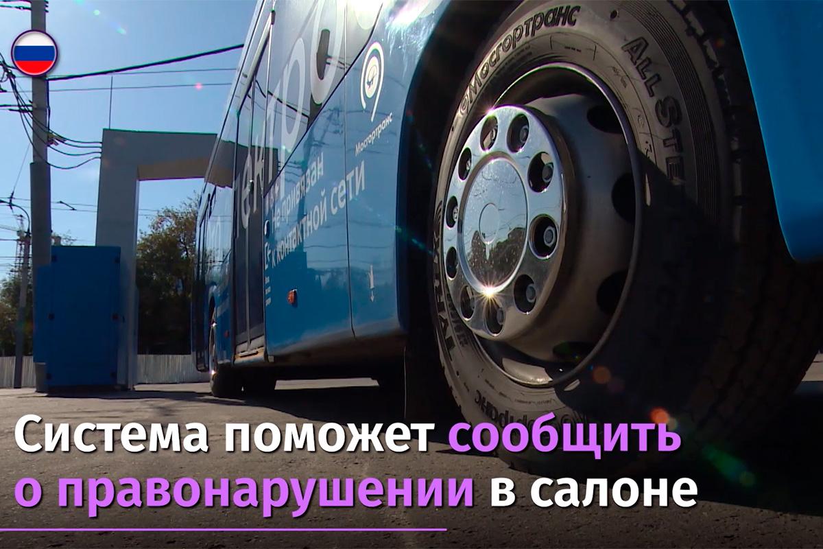 Водители автобусов смогут вызывать Росгвардию кнопкой SOS (видео)