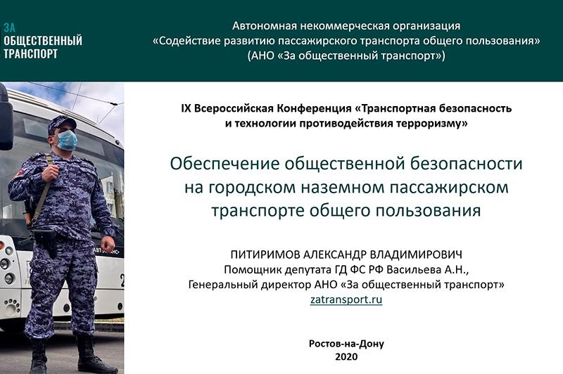 Обеспечение общественной безопасности на городском наземном пассажирском транспорте общего пользования