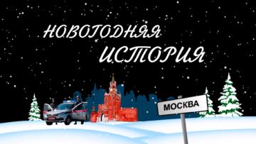 Новогодняя история (видео)