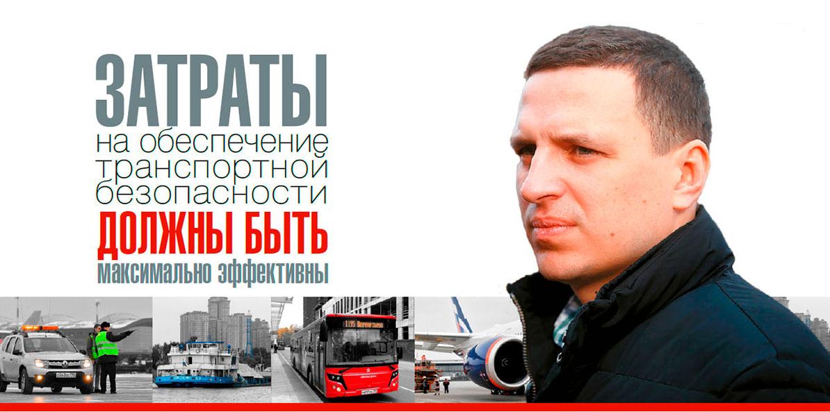 Интервью Александра Васильева: затраты на ОТБ должны быть эффективны
